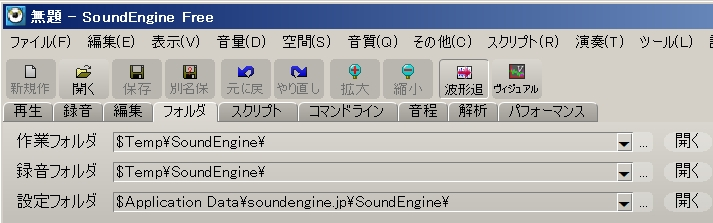 160212soundenginefolder