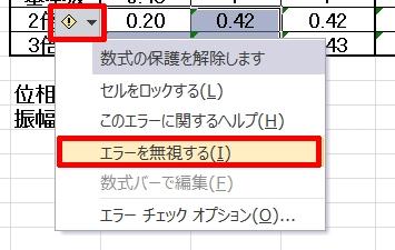 161023excelerror